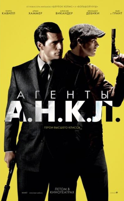 Агенты А.Н.К.Л. /The Man from U.N.C.L.E./