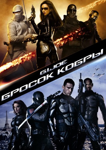 Бросок кобры /G.I. Joe: The Rise of Cobra/