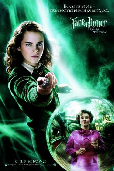 Гарри Поттер и орден Феникса /Harry Potter and the Order of the Phoenix/