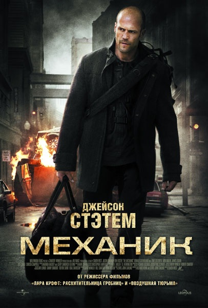 Механик /The Mechanic/