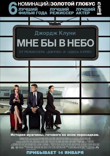 Мне бы в небо /Up in the Air/