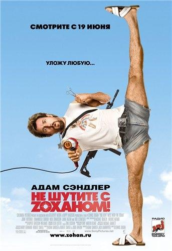 Не шутите с Зоханом /You Don't Mess with the Zohan/