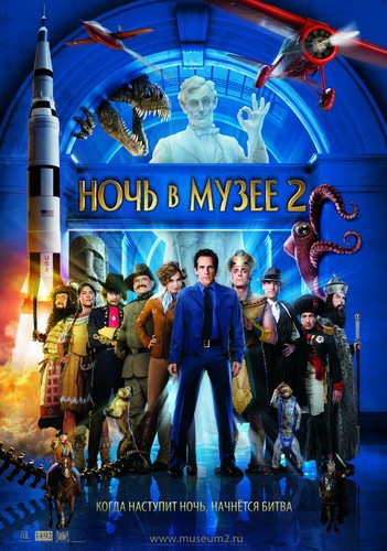 Ночь в музее 2 /Night at the Museum: Battle of the Smithsonian/