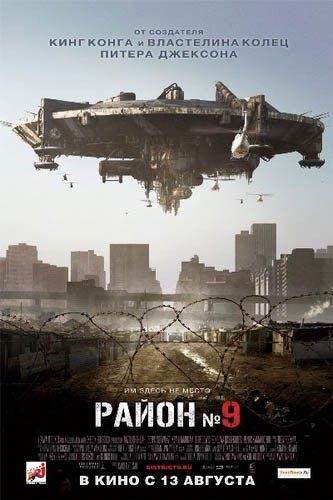 Район №9 /District 9/