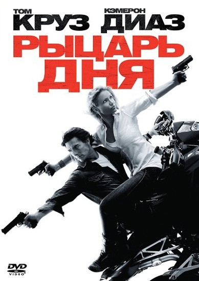 Рыцарь дня /Knight and Day/