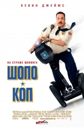 Шопо-коп (Герой супермаркета) /Paul Blart: Mall Cop/