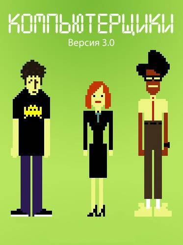 Компьютерщики: Сезон 3 /The IT Crowd (Season 3)/