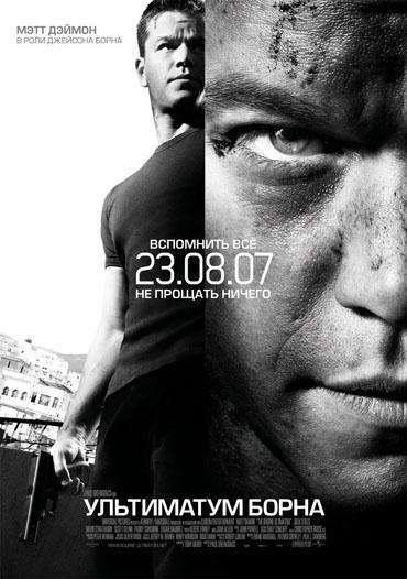 Ультиматум Борна /Bourne Ultimatum, The/