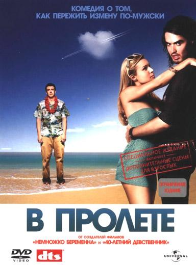 В пролете /Forgetting Sarah Marshall/