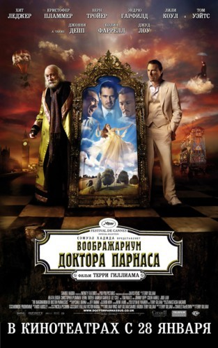 Воображариум доктора Парнаса /The Imaginarium of Doctor Parnassus/