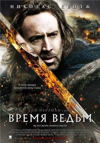 Время ведьм /Season of the Witch/