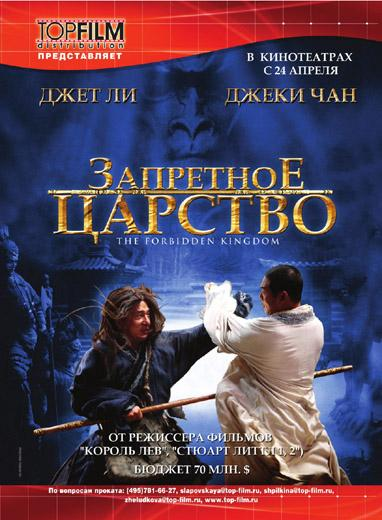 Запретное царство /The Forbidden Kingdom/